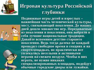 Игровая культура Российской глубинки  Подвижные игры детей и взрослых – важн
