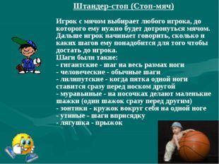 Штандер-стоп (Стоп-мяч) Игрок с мячом выбирает любого игрока, до которого ем