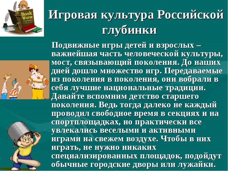 Игровая культура Российской глубинки  Подвижные игры детей и взрослых – важн...