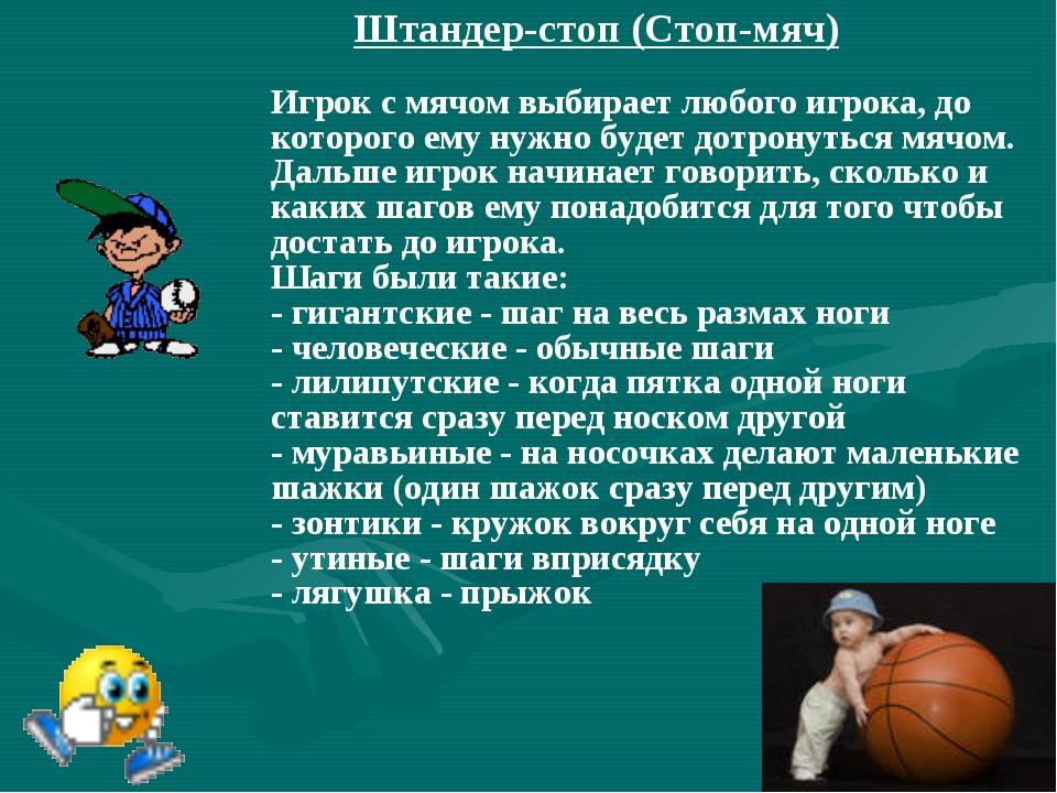 Штандер-стоп (Стоп-мяч) Игрок с мячом выбирает любого игрока, до которого ем...