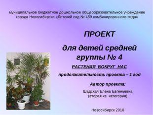 муниципальное бюджетное дошкольное общеобразовательное учреждение города Ново