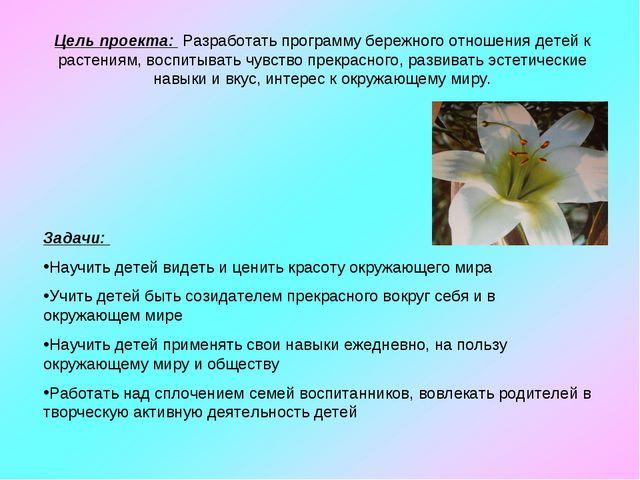 Цель проекта: Разработать программу бережного отношения детей к растениям, во...