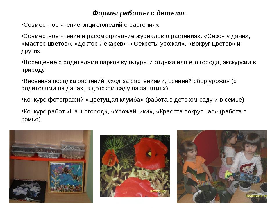 Формы работы с детьми: Совместное чтение энциклопедий о растениях Совместное...