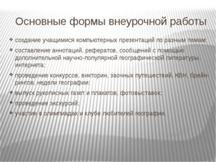 Основные формы внеурочной работы создание учащимися компьютерных презентаций