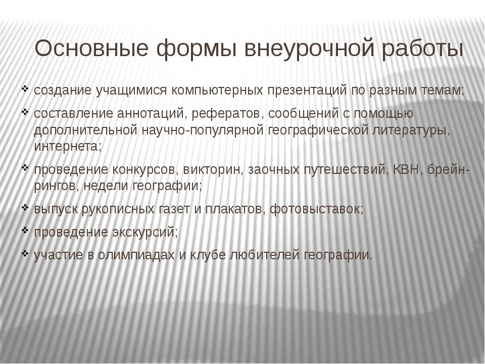Основные формы внеурочной работы создание учащимися компьютерных презентаций...