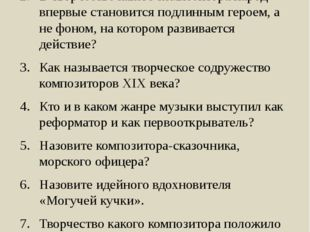 Слайд № 8 Что характерно для музыки А.П. Бородина? В творчестве какого композ
