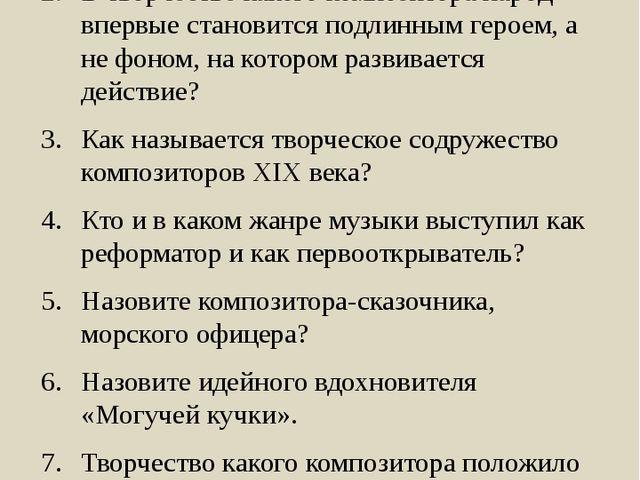 Слайд № 8 Что характерно для музыки А.П. Бородина? В творчестве какого композ...