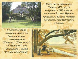 """В первые годы по окончании Лицея им были написаны стихотворения """"Деревня,"""" """"Д"""
