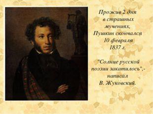 """Прожив 2 дня в страшных мучениях, Пушкин скончался 10 февраля 1837 г. """"Солнце"""