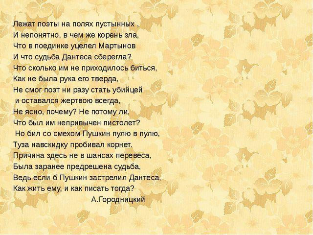 Лежат поэты на полях пустынных , И непонятно, в чем же корень зла, Что в поед...