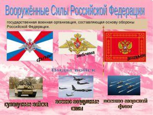 государственная военная организация, составляющая основу обороны Российской Ф