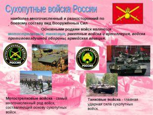 . Основными родами войск являются мотострелковые,танковые,ракетные войска и