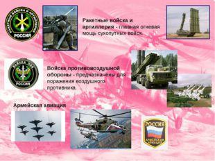 Ракетные войска и артиллерия- главная огневая мощь сухопутных войск. Войска
