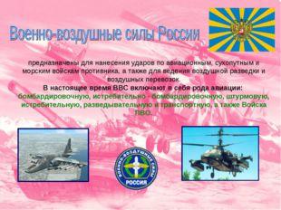 предназначены для нанесения ударов по авиационным, сухопутным и морским войск