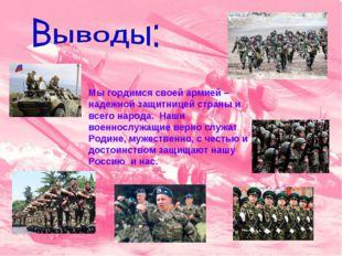 Мы гордимся своей армией – надежной защитницей страны и всего народа. Наши во