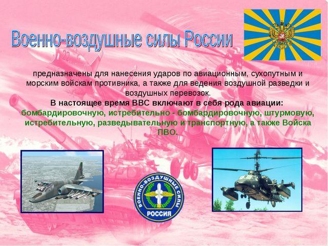 предназначены для нанесения ударов по авиационным, сухопутным и морским войск...