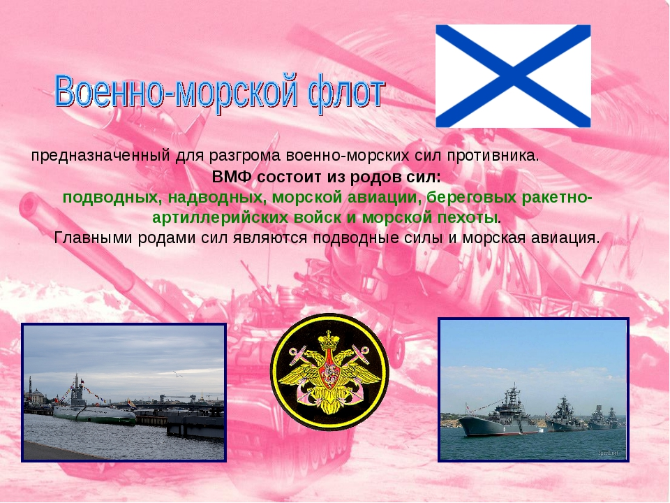 предназначенный для разгрома военно-морских сил противника. ВМФ состоит из ро...
