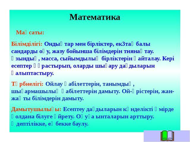 Математика Мақсаты: Білімділігі: Ондықтар мен бірліктер, ек3таңбалы сандарды...