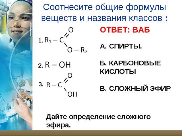 Соотнесите общие формулы веществ и названия классов : Дайте определение сложн...