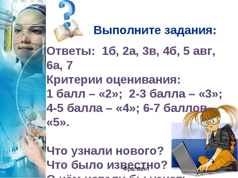 Выполните задания: Ответы: 1б, 2а, 3в, 4б, 5 авг, 6а, 7 Критерии оценивания:...