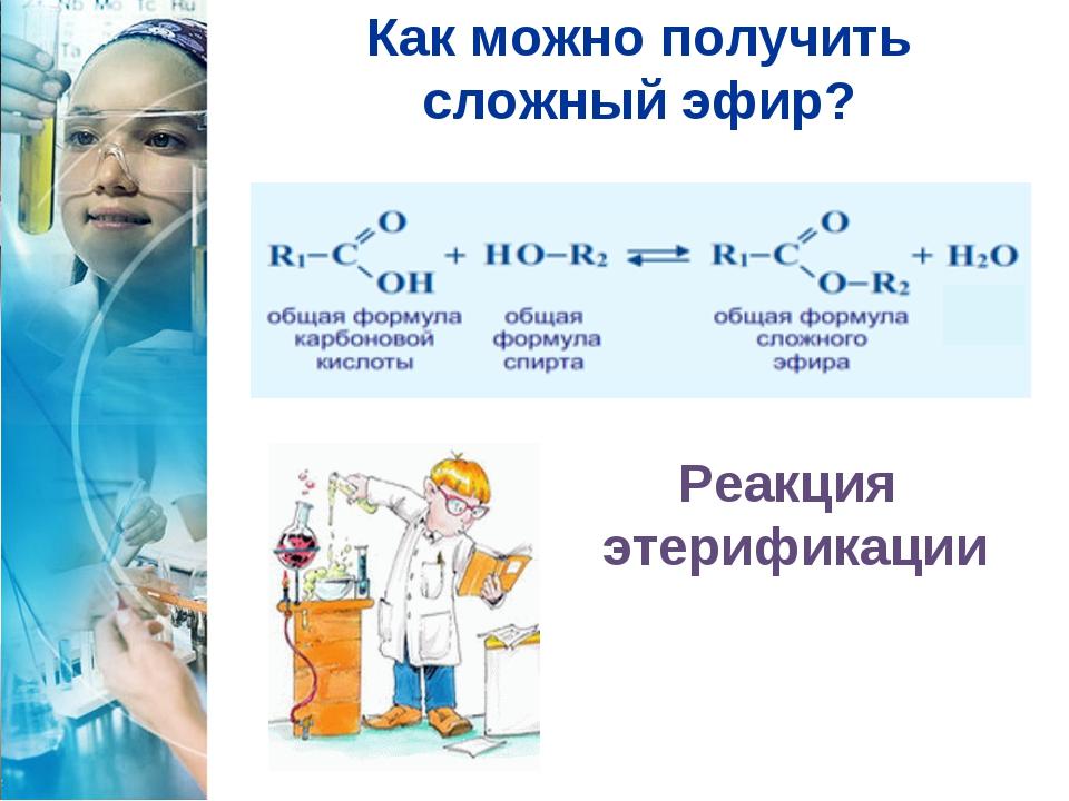 Как можно получить сложный эфир? Реакция этерификации
