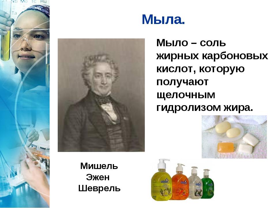 Мыла. Мыло – соль жирных карбоновых кислот, которую получают щелочным гидроли...