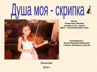 Автор: Рахметова Эвелина, ученица 4 «Б» класса МБОУ «НАЧАЛОВСКАЯ СОШ» Руковод