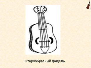 Гитарообразный фидель