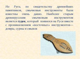 На Руси, по свидетельству древнейших памятников, смычковые инструменты были и