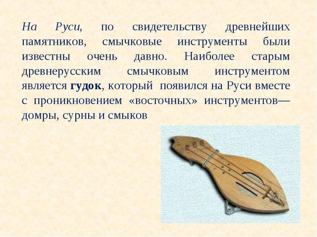На Руси, по свидетельству древнейших памятников, смычковые инструменты были и...