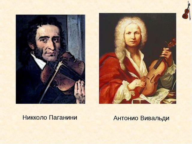 Никколо Паганини Антонио Вивальди