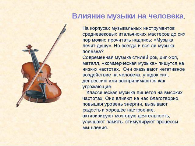 Влияние музыки на человека. На корпусах музыкальных инструментов средневековы...