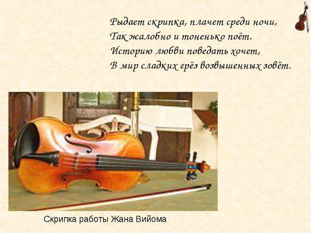 Скрипка работы Жана Вийома Рыдает скрипка, плачет среди ночи, Так жалобно и т...