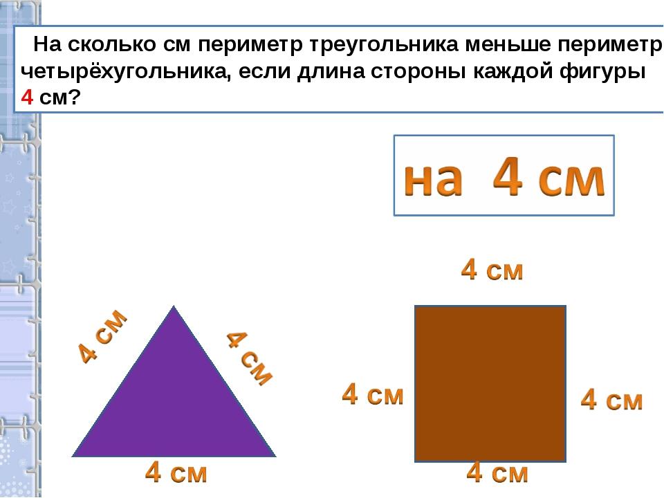 На сколько см периметр треугольника меньше периметра четырёхугольника, если...
