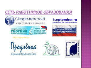 http/nsportal.ru