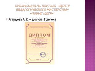 Агаглуева А. К. – диплом III степени