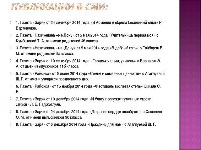 1. Газета «Заря» от 24 сентября 2014 года «В Армении я обрела бесценный опыт»...