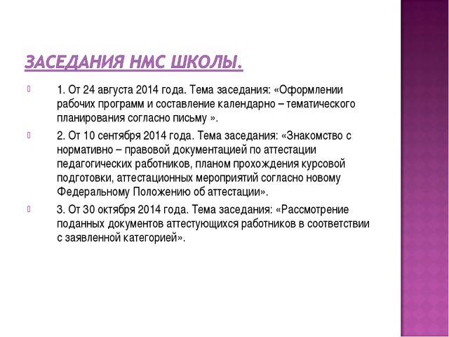 1. От 24 августа 2014 года. Тема заседания: «Оформлении рабочих программ и со...