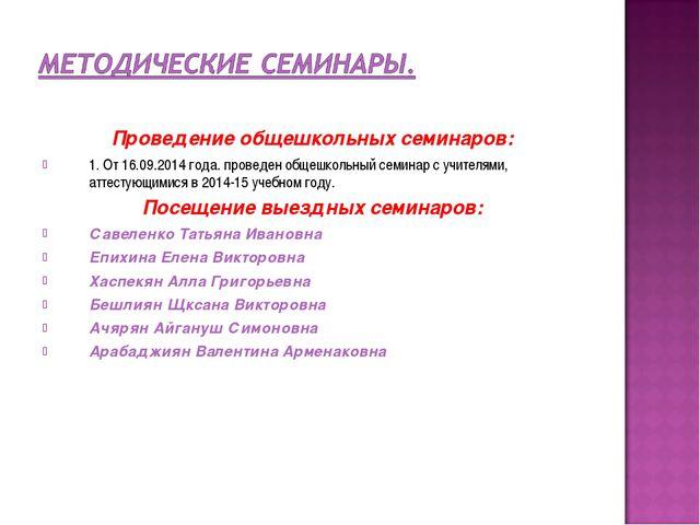 Проведение общешкольных семинаров: 1. От 16.09.2014 года. проведен общешкольн...
