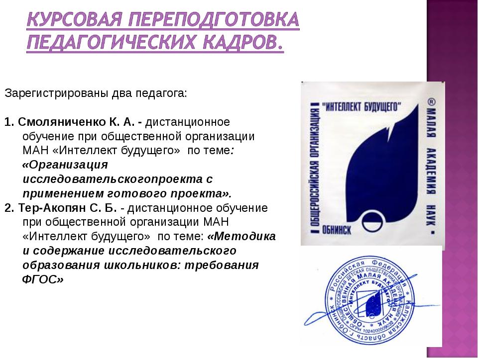 Зарегистрированы два педагога: 1. Смоляниченко К. А. - дистанционное обучение...