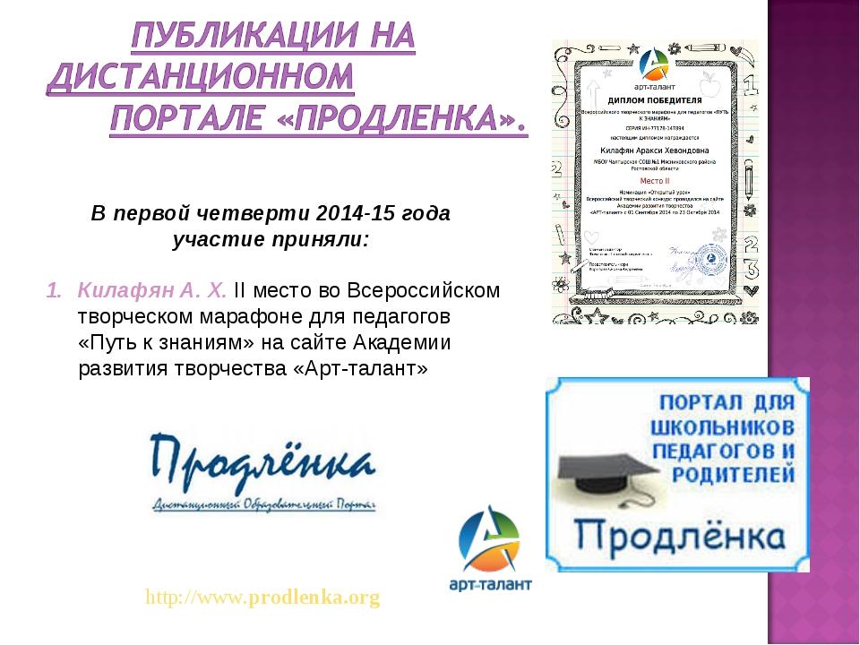 http://www.prodlenka.org В первой четверти 2014-15 года участие приняли: Кила...