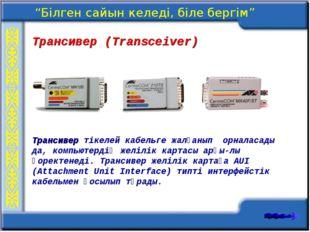 Трансивер (Transceiver) Трансивер тікелей кабельге жалғанып орналасады да, ко