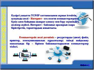 Қазіргі уақытта ТСР/ІР хаттамасымен жұмыс істейтін, ауқымды желі - Интернет -