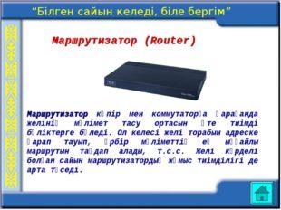 Маршрутизатор (Router) Маршрутизатор көпір мен коммутаторға қарағанда желіні