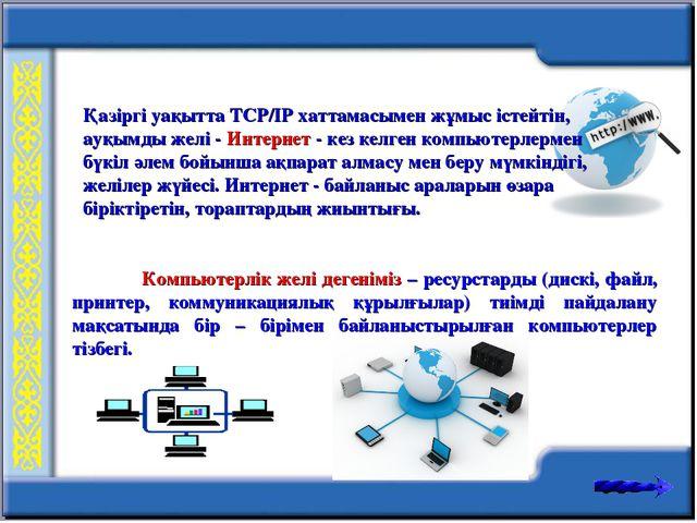 Қазіргі уақытта ТСР/ІР хаттамасымен жұмыс істейтін, ауқымды желі - Интернет -...