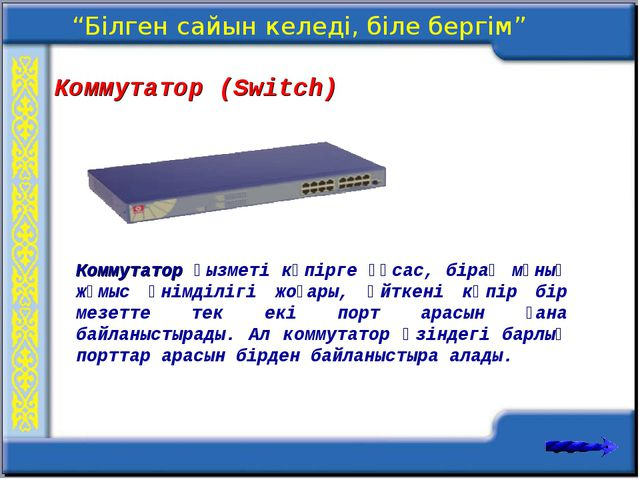 Коммутатор (Switch) Коммутатор қызметі көпірге ұқсас, бірақ мұның жұмыс өнім...