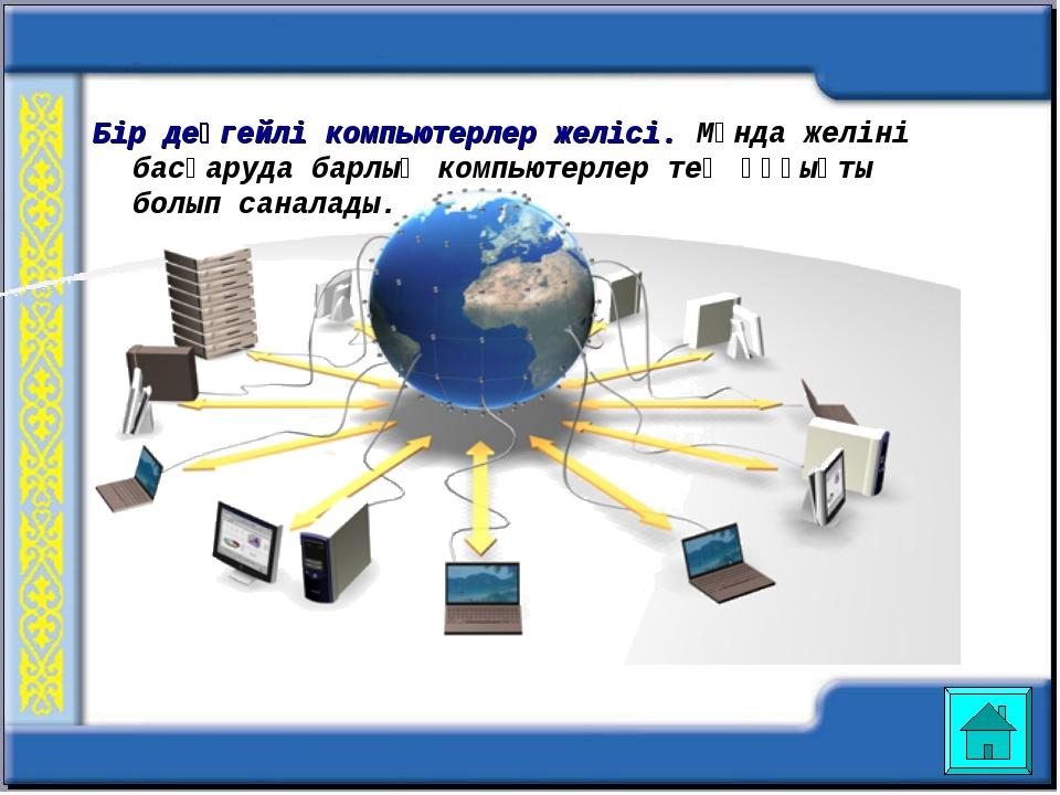 Бір деңгейлі компьютерлер желісі. Мұнда желіні басқаруда барлық компьютерлер...