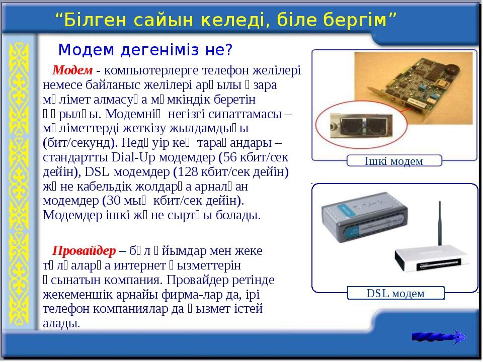 Модем дегеніміз не? Модем - компьютерлерге телефон желілері немесе байланыс ж...