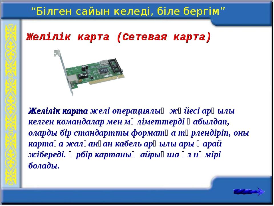 Желілік карта (Сетевая карта) Желілік карта желі операциялық жүйесі арқылы ке...