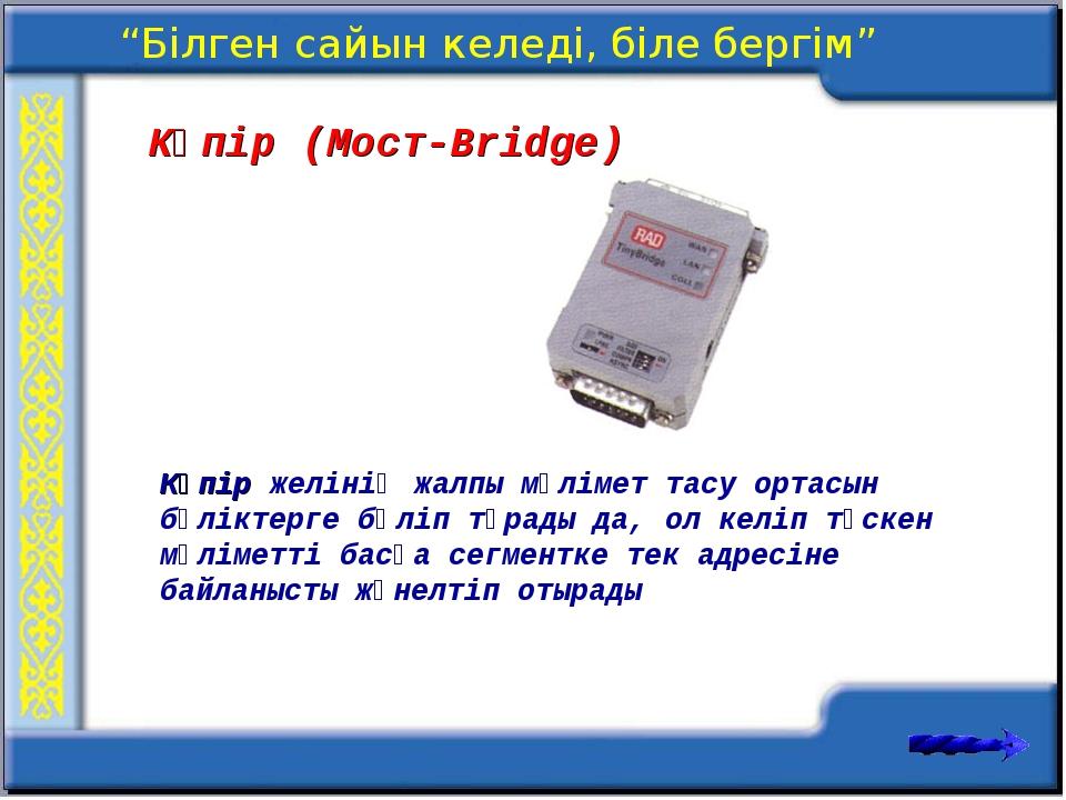 Көпір (Мост-Bridge) Көпір желінің жалпы мәлімет тасу ортасын бөліктерге бөліп...